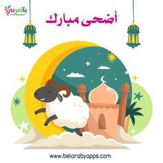 Eid Ul Adha Mubarak Cartoon images .. free download ⋆ belarabyapps Eid Mubarak Messages, Eid Mubarak Gift, Happy Eid Mubarak, Adha Mubarak, Cartoon Kids, Cartoon Images, Eid Ul Adha Images, Eid Al Adha Greetings, Happy Eid Al Adha