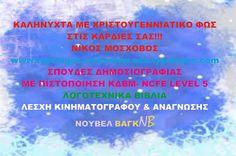 """ΚΑΛΗΝΥΧΤΑ ΜΕ ΧΡΙΣΤΟΥΓΕΝΝΙΑΤΙΚΟ ΦΩΣ ΣΤΙΣ ΚΑΡΔΙΕΣ ΣΑΣ!!! ΝΙΚΟΣ ΜΟΣΧΟΒΟΣ www.typologos.com-www.edu.typologos.com ΣΠΟΥΔΕΣ ΔΗΜΟΣΙΟΓΡΑΦΙΑΣ ΜΕ ΠΙΣΤΟΠΟΙΗΣΗ ΚΔΒΜ- NCFE LEVEL 5 ΛΟΓΟΤΕΧΝΙΚΑ ΒΙΒΛΙΑ ΛΕΣΧΗ ΚΙΝΗΜΑΤΟΓΡΑΦΟΥ & ΑΝΑΓΝΩΣΗΣ  ΝΟΥΒΕΛ ΒΑΓΚ """"ΝΒ"""""""