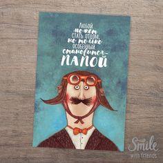 Особенный папа - открытка