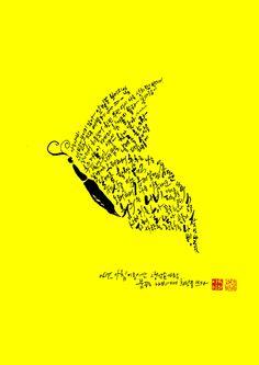 calligraphy_나는나비(윤도현)