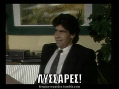 Γιάννης: ΛΥΣΣΑΡΕΣ! Try Not To Laugh, Greek Quotes, Series Movies, Just For Laughs, Picture Video, Comedy, Funny Pictures, Funny Quotes, Hilarious