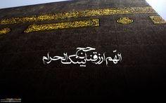 Hajj - الحج
