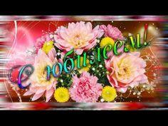 Поздравляю #с_Днем_рождения! Красивое поздравление #с_днем_рождения_женщ...