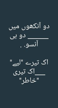 Love Hurts Quotes, First Love Quotes, Poetry Quotes In Urdu, Best Urdu Poetry Images, Urdu Poetry Romantic, Love Poetry Urdu, My Poetry, Poetry Books, Urdu Quotes