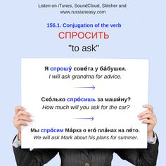 """Lesson 156.1. Russian Verbs. To ASK. Conjugation and examples. Check the words and phrases by following the link on www.russianeasy.com (156.1. Verb """"Спросить"""")  #Russian #russian #russianlanguage #russianwords #learnrussian #learningrussian #русскийязык #rus #rusce #русский #speakingrussianpodcast #elviraivanova #howtospeakrussian  #russianverbs #ask #demand #perfective #спросить"""
