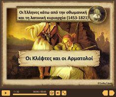 Ιστορία ΣΤ΄ δημοτικού Ενότητα: Οι Έλληνες κάτω από την οθωμανική και τη λατινική κυριαρχία Κεφάλαιο: Οι Κλέφτες και οι Αρματολοί Movie Posters, Film Poster, Billboard, Film Posters