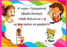 Greek Language, Teaching Methods, School Lessons, My Teacher, Happy Kids, Special Education, Diy For Kids, Spelling, Back To School
