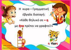 Greek Language, Teaching Methods, School Lessons, My Teacher, Happy Kids, Special Education, Diy For Kids, Spelling, Back To School