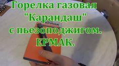 """Горелка газовая  """"Карандаш""""  с пьезоподжигом.  ЕРМАК."""