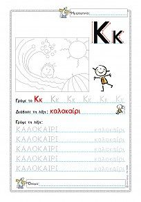 Learn Greek, Greek Language, Preschool Letters, Language Lessons, Worksheets, Alphabet, Teacher, Education, Learning