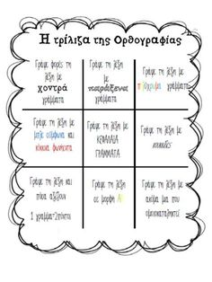 Τρίλιζα ορθογραφίας Social Work Activities, Educational Activities, Learning Activities, 1st Day Of School, School Staff, Summer School, Kids Education, Special Education, Teacher Boards