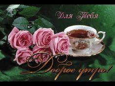 Чашечка горячего кофе для души! Доброго утра и побольше радости!