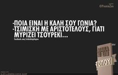 Image about lol in greek quotes by Domniki ⚓️⛵️ Quotes To Live By, Me Quotes, Thessaloniki, Greek Quotes, Just For Laughs, Funny Moments, Love Of My Life, Favorite Quotes, Texts