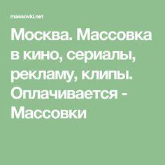 Москва. Массовка в кино, сериалы, рекламу, клипы. Оплачивается - Массовки