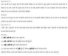 NCERT Solutions for Class 8 Hindi Chapter 8 यह सबसे कठिन समय नहीं