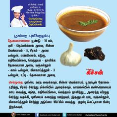 Discover recipes, home ideas, style inspiration and other ideas to try. Aloo Recipes, Veg Recipes, Vegetarian Recipes, Cooking Recipes, Cooking Tips, Recipes In Tamil, Indian Food Recipes, Indian Chicken Dishes, Kulambu Recipe