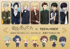 Anime Nerd, Anime Life, Anime Guys, Sherlock Moriarty, James Moriarty, Sebastian Moran, Manhwa, Animes On, Patriots Fans
