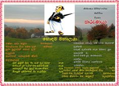 Romantic Sinhala Song Lyrics - http://www.meagraphics.com/romantic-sinhala-song-lyrics/2987