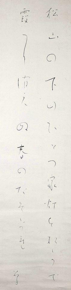 Yosano Akiko 与謝野晶子 (1878-1942), poem [松山の下のひとつ家灯を置かで霞に消えぬ春のたそがれ].