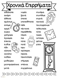 Speech Language Therapy, Speech And Language, Grammar Posters, Learn Greek, Grammar Exercises, Greek Language, Words To Use, School Staff, School Psychology