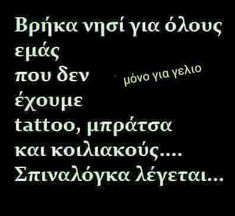 Funny Greek Quotes, Funny Quotes, Word 2, True Words, Things To Think About, Jokes, Wisdom, Yolo, Nutella