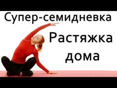 Фитнес дома | Растяжка в домашних условиях. Стретчинг 2 - YouTube