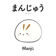 [200] まんじゅう | manjū | manjū Manjū (まんじゅう) is a popular traditional Japanese confection. There are many varieties of manjū (matcha manjū , mizu manjū , manjū that have different flavored fillings…), but most have an outside made from flour, rice powder and buckwheat and a filling of anko, made from boiled azuki beans and sugar. They are boiled together again and kneaded.