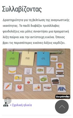 Educational Activities, Activities For Kids, Learn Greek, Speech Therapy, Special Education, Grammar, Language, Classroom, Teaching