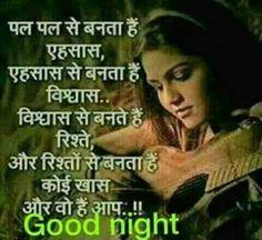 Good Night Hindi Quotes, Good Night Image, Language, Jokes, Math, Krishna, Buddha, Trust, Happy Birthday