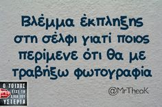 axaxaax Funny Statuses, Funny Memes, Jokes, Favorite Quotes, Best Quotes, Funny Greek Quotes, Have A Laugh, Sarcastic Humor, True Words