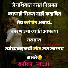 Marathi Love Quotes, Hindi Quotes, Sad Quotes, One Word Quotes, Missing You Quotes, Attitude Status, Love Status, Cute Crush Quotes, True Friendship Quotes