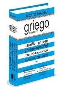 Diccionario griego moderno : español-griego griego-español : ispano-ellenico, elleno-ispaniko. -- Barcelona : Librería universitaria, D.L. 2010 en http://absysnet.bbtk.ull.es/cgi-bin/abnetopac?TITN=530277