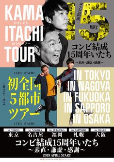Nagoya, Osaka, Fashion Banner, Campaign Posters, Poster Layout, Sapporo, Fukuoka, Itachi, Comedians