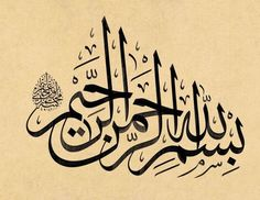 """Someone asks what the """"arkan as-Salah"""" or the pillars of prayer are. What about Sunnah prayers? Bismillah Calligraphy, Calligraphy Tools, Islamic Art Calligraphy, Persian Calligraphy, Calligraphy Letters, Sunnah Prayers, Islamic Gifts, Islamic Wall Art, Beautiful Calligraphy"""
