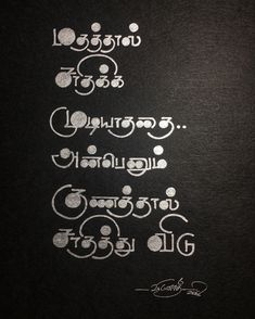 No automatic alt text available. Tamil Motivational Quotes, Inspirational Quotes, Tamil Font, Unique Quotes, Friendship Day Quotes, Krishna Quotes, Words Of Encouragement, Design Reference, True Words