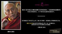 98---Samdhong-Rinpoche