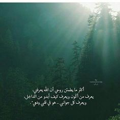 Arabic Poetry, Arabic Words, Arabic Quotes, Islamic Quotes, Islamic Phrases, Quran Arabic, Islamic Information, Alhamdulillah, Hadith
