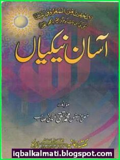 276 Best urdu books (islamic) images in 2019 | Islamic