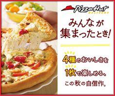 Pizza Hut みんなが集まったとき!のバナーデザイン