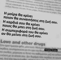 Unique Quotes, Smart Quotes, All Quotes, Greek Quotes, Funny Quotes, Inspirational Quotes, Greek Sayings, Motivational, Fighter Quotes
