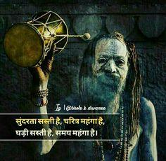 JiSm tO eK diN miTti meiN miLna heiN...fiR iTna GhaManD kYu??? Aghori Shiva, Rudra Shiva, Lord Shiva Hd Images, Shiva Lord Wallpapers, Mahakal Shiva, Shiva Art, Gita Quotes, Hindi Quotes, Wisdom Quotes