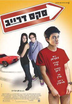 sex-drive-full-movie