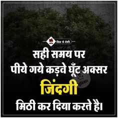 Motivational & Inspirational Time value Quotes in Hindi Good Times Quotes, Good Thoughts Quotes, Time Quotes, Wisdom Quotes, Shyari Quotes, Desi Quotes, Nice Thoughts, Marathi Quotes, Motivational Picture Quotes