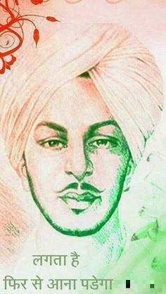 Bhagat Singh Books, Bhagat Singh Quotes, Independence Day Wallpaper, Happy Independence, Bhagat Singh Wallpapers, Freedom Fighters Of India, Maa Image, Indian Army Quotes, Indian Army Wallpapers