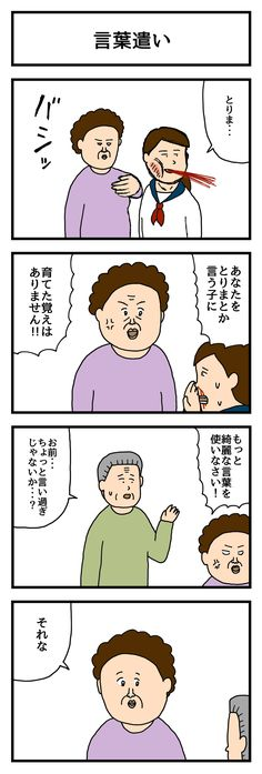 1 A Funny, Funny Moments, Pranks, Funny Images, Comedians, Comedy, Jokes, Japan, In This Moment