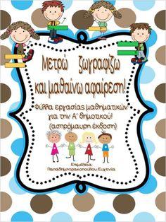 School Staff, School Life, Back To School, Teaching Math, Maths, Teaching Ideas, Greek Language, School Themes, Special Education