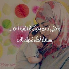 وقلبي يحبك كثيرا يا امي