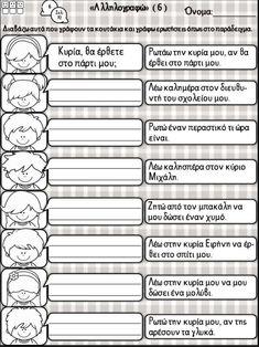 Αλληλογραφώ / Φύλλα εργασίας για τη 15η ενότητα της γλώσσας της β΄ δη…