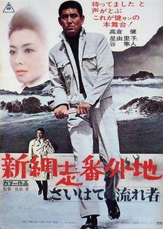 Abashiri Bangaichi Saihate no Nagaremono  (1966) Dir. Saeki Kiyoshi, Cast Takakura Ken, Hoshi Yuriko