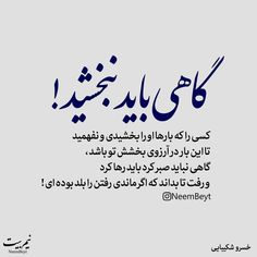 Farsi Tattoo, Islam Marriage, Persian Poetry, Motivational Quotes, Inspirational Quotes, Persian Quotes, Persian Calligraphy, Happy Birthday Gifts, Text Pictures